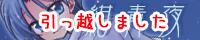紺青夜(水瀬晶さん)